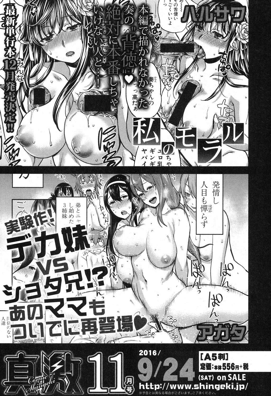 COMIC Shingeki 2016-10 376