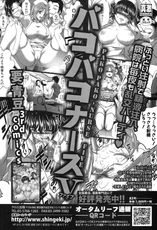 COMIC Shingeki 2016-10 39