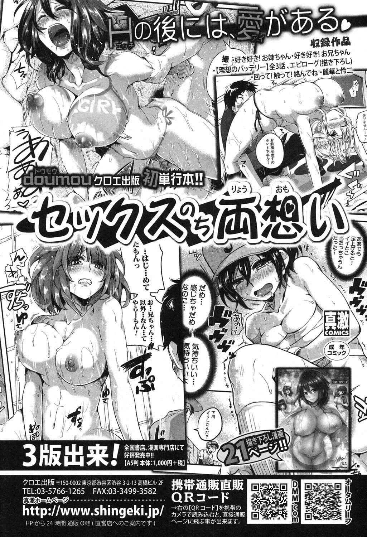 COMIC Shingeki 2016-10 41