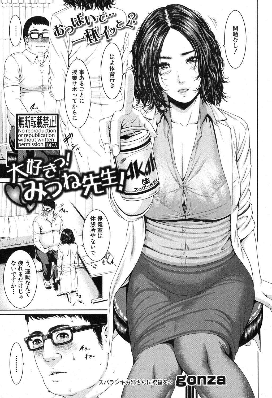 COMIC Shingeki 2016-10 43