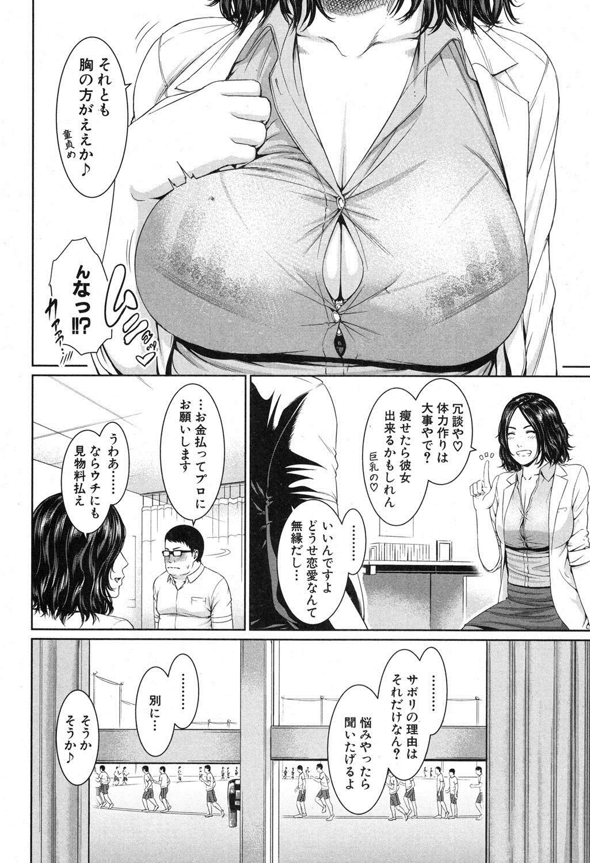 COMIC Shingeki 2016-10 44