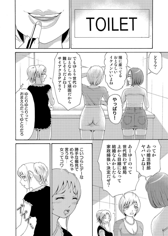 Nyotaika Apuri~ Ero Shirei ni Honrouareru ore 5 10