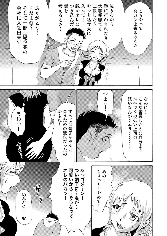 Nyotaika Apuri~ Ero Shirei ni Honrouareru ore 5 15
