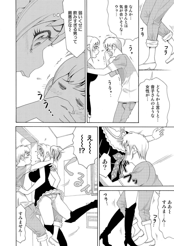 Nyotaika Apuri~ Ero Shirei ni Honrouareru ore 5 18