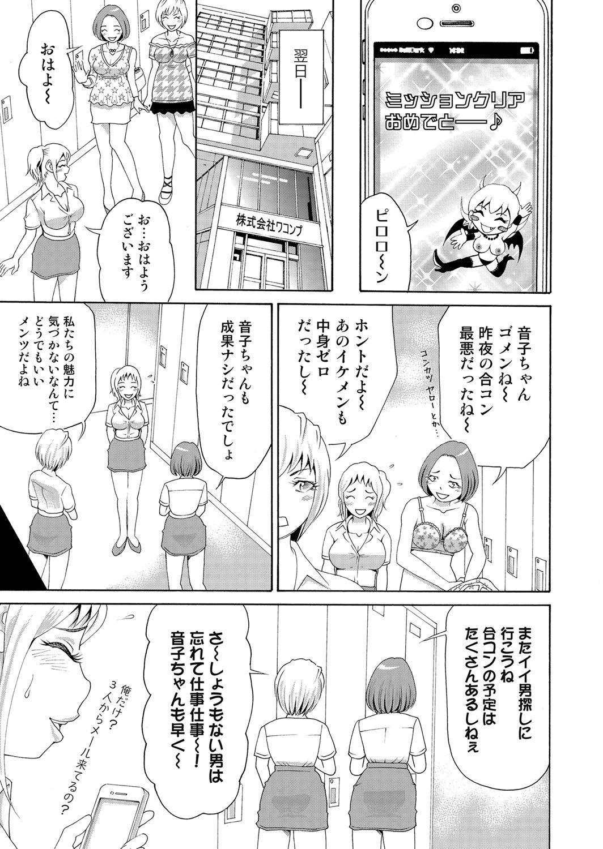 Nyotaika Apuri~ Ero Shirei ni Honrouareru ore 5 25