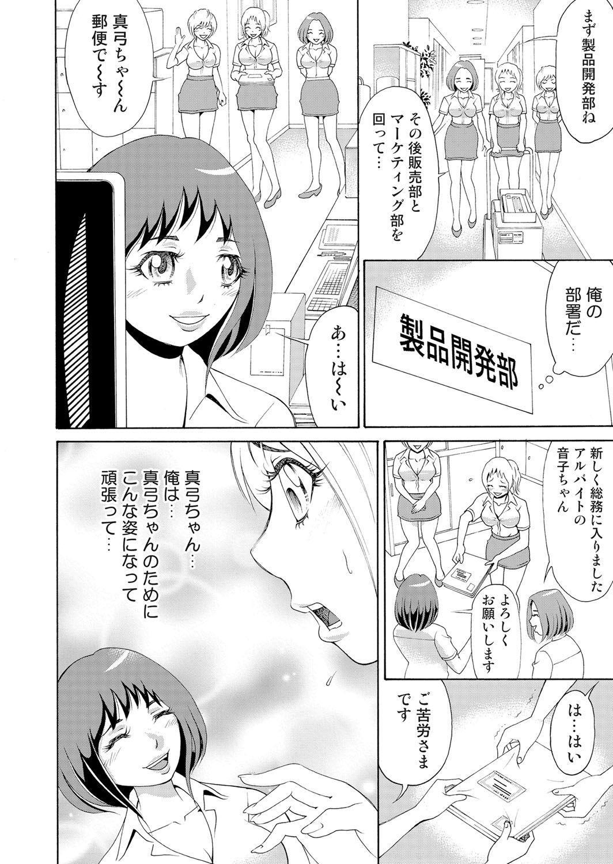 Nyotaika Apuri~ Ero Shirei ni Honrouareru ore 5 4