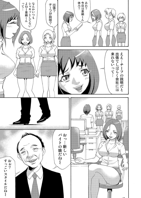 Nyotaika Apuri~ Ero Shirei ni Honrouareru ore 5 5