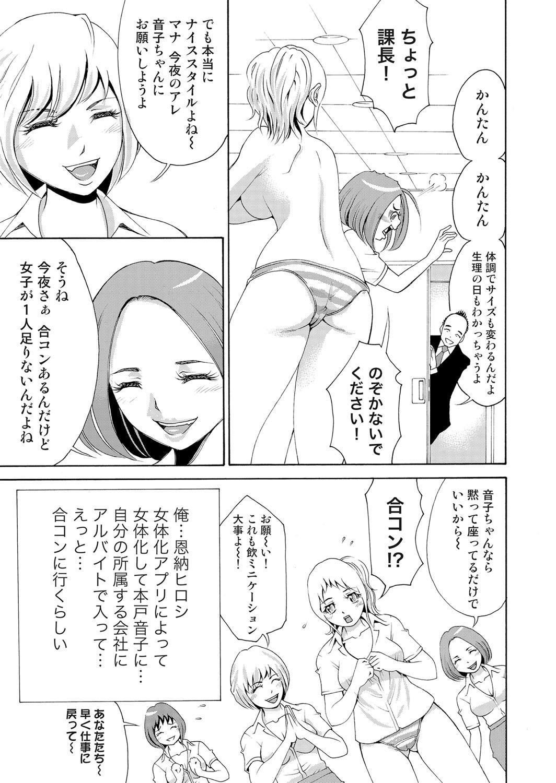 Nyotaika Apuri~ Ero Shirei ni Honrouareru ore 5 7