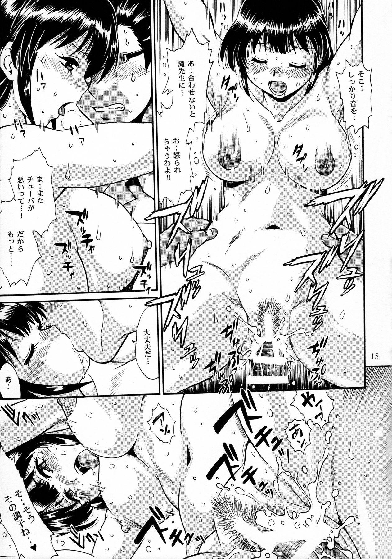 Tuba Suki dakara 13
