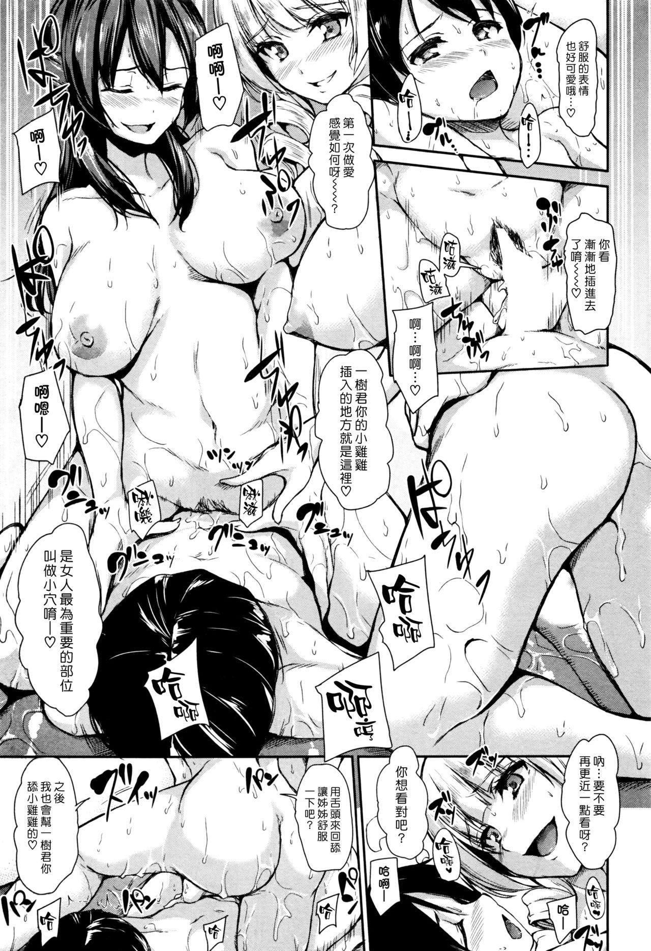 Fudeoro Sisters Ch. 1-2 20