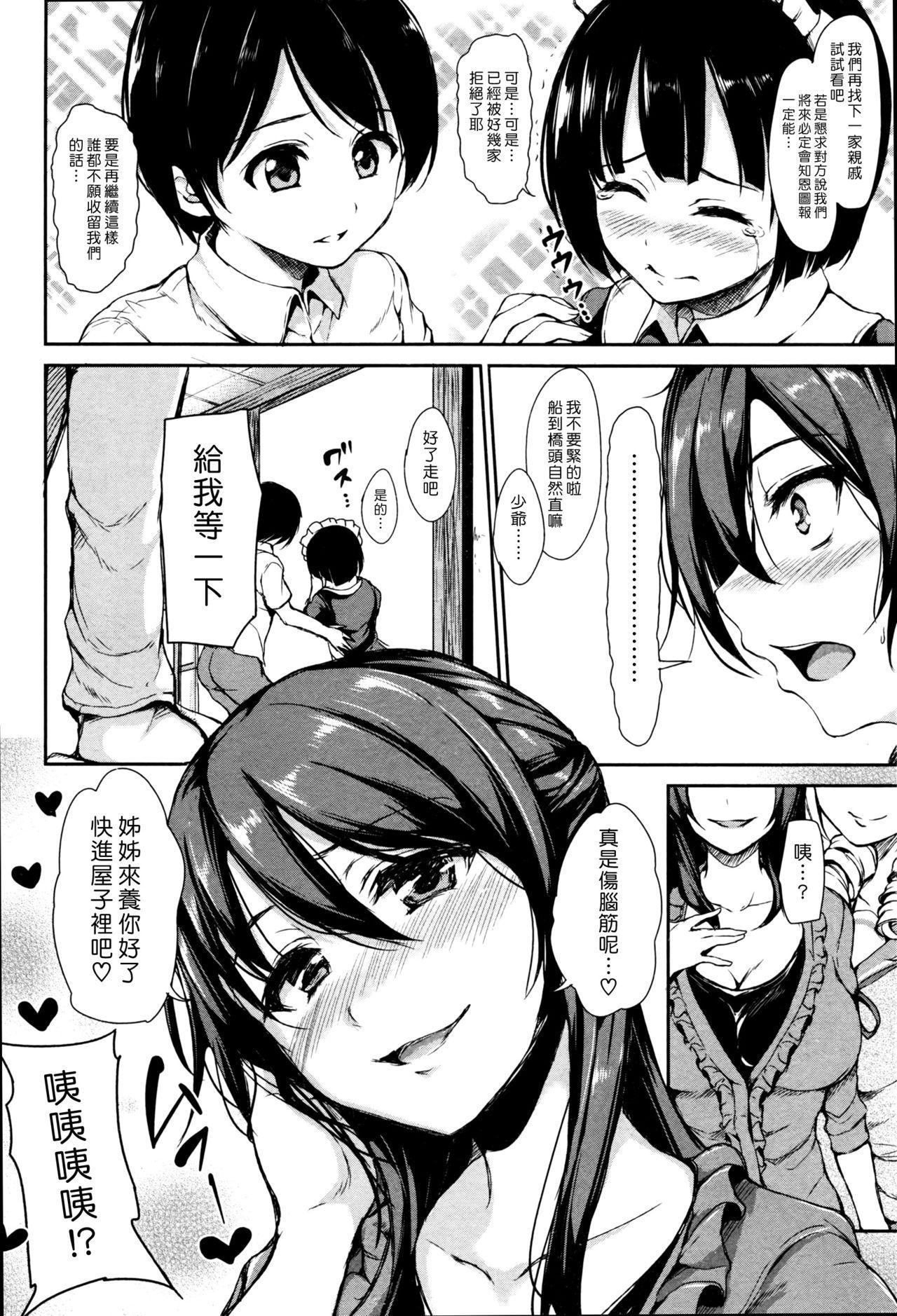 Fudeoro Sisters Ch. 1-2 5