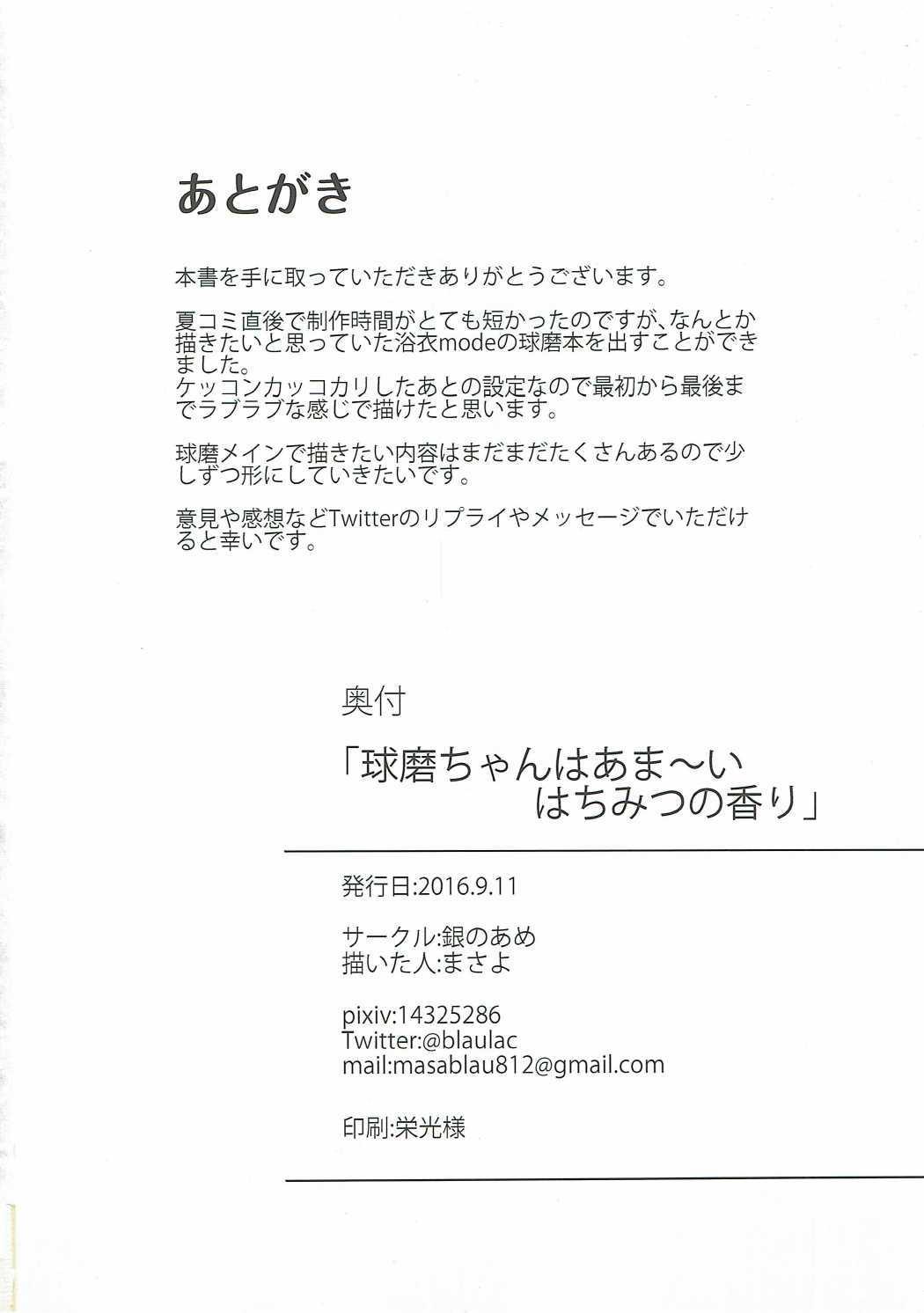 Kuma-chan wa Amai Hachimitsu no Kaori 15