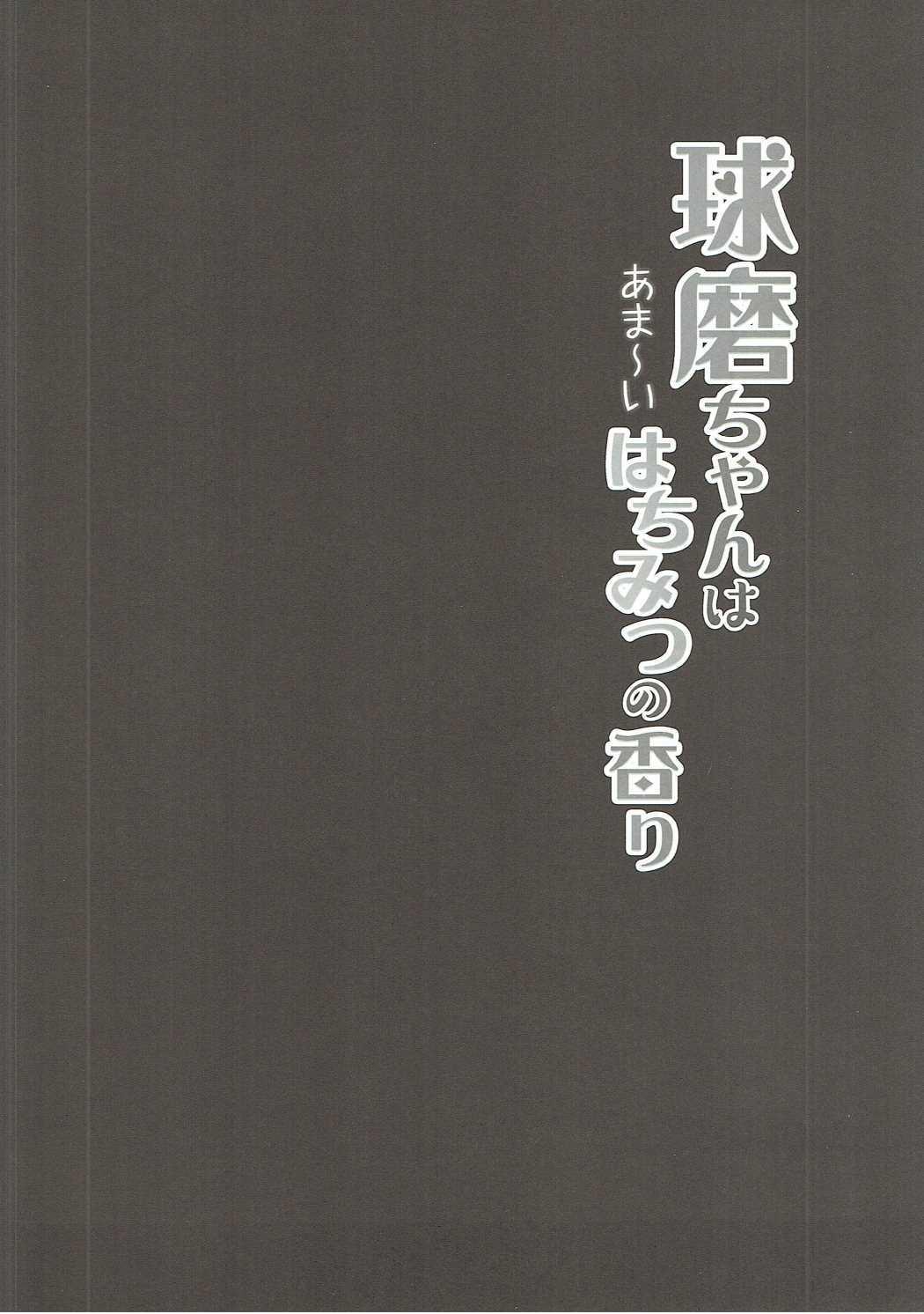 Kuma-chan wa Amai Hachimitsu no Kaori 2