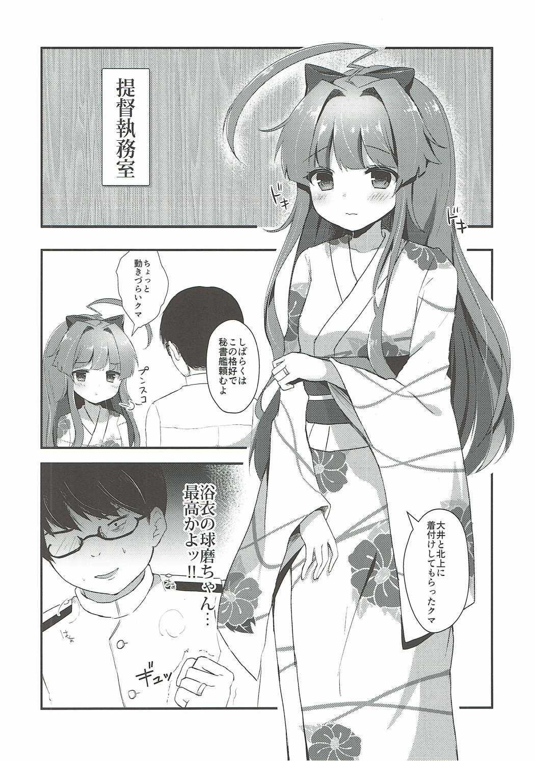 Kuma-chan wa Amai Hachimitsu no Kaori 4
