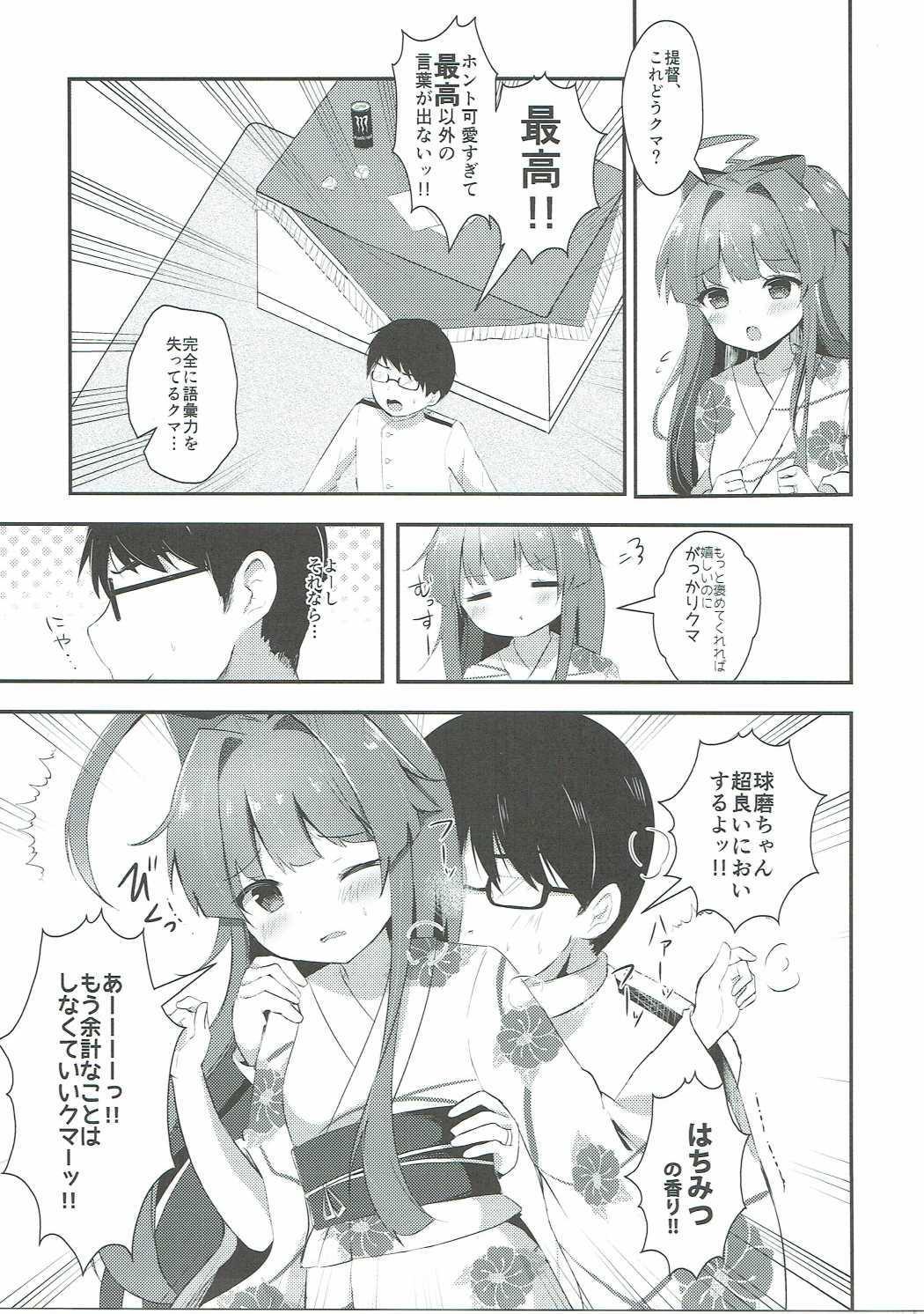 Kuma-chan wa Amai Hachimitsu no Kaori 5