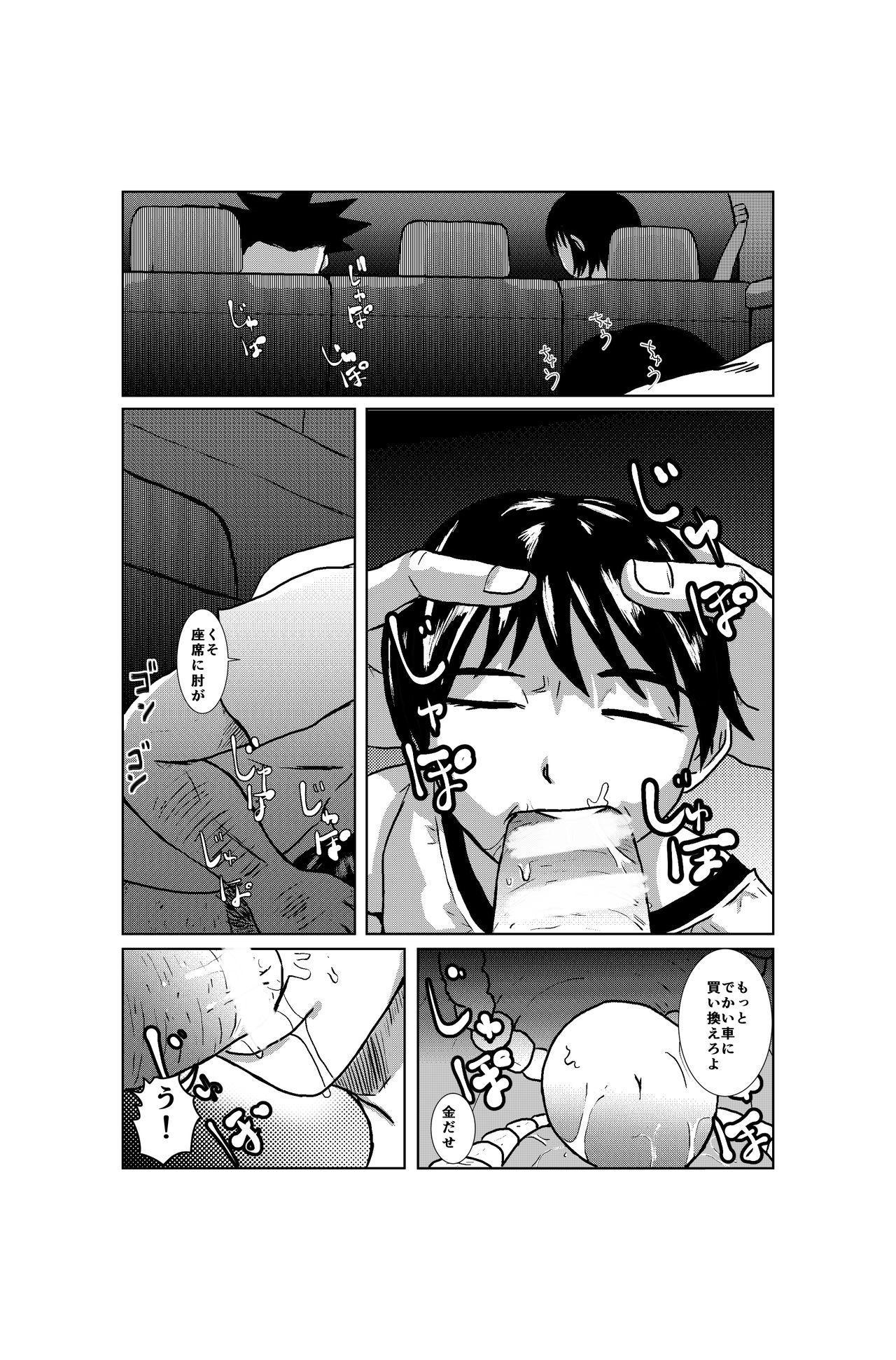 Tentai kansoku no kaeri 7