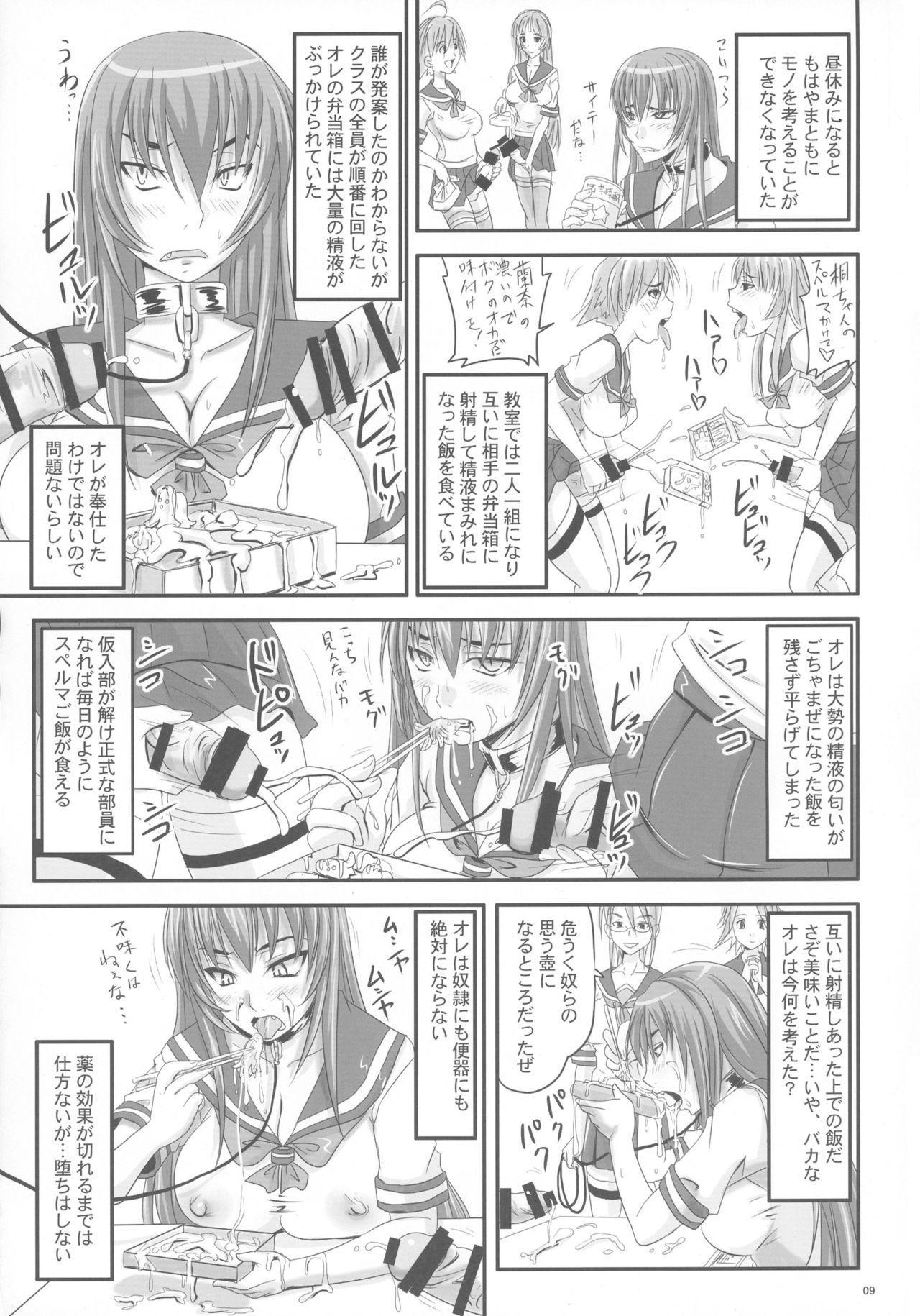Kingyoku Shiyou 8