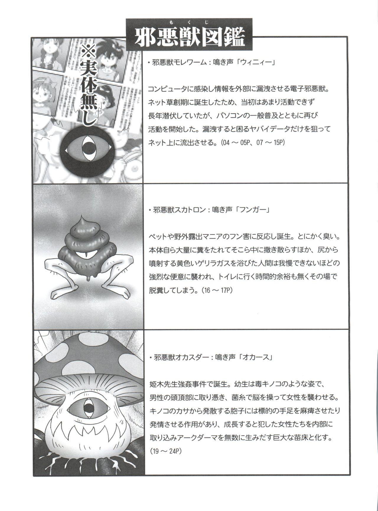 Tanoshii Koto o Naisho ni Shiyou. Kanzenban 23