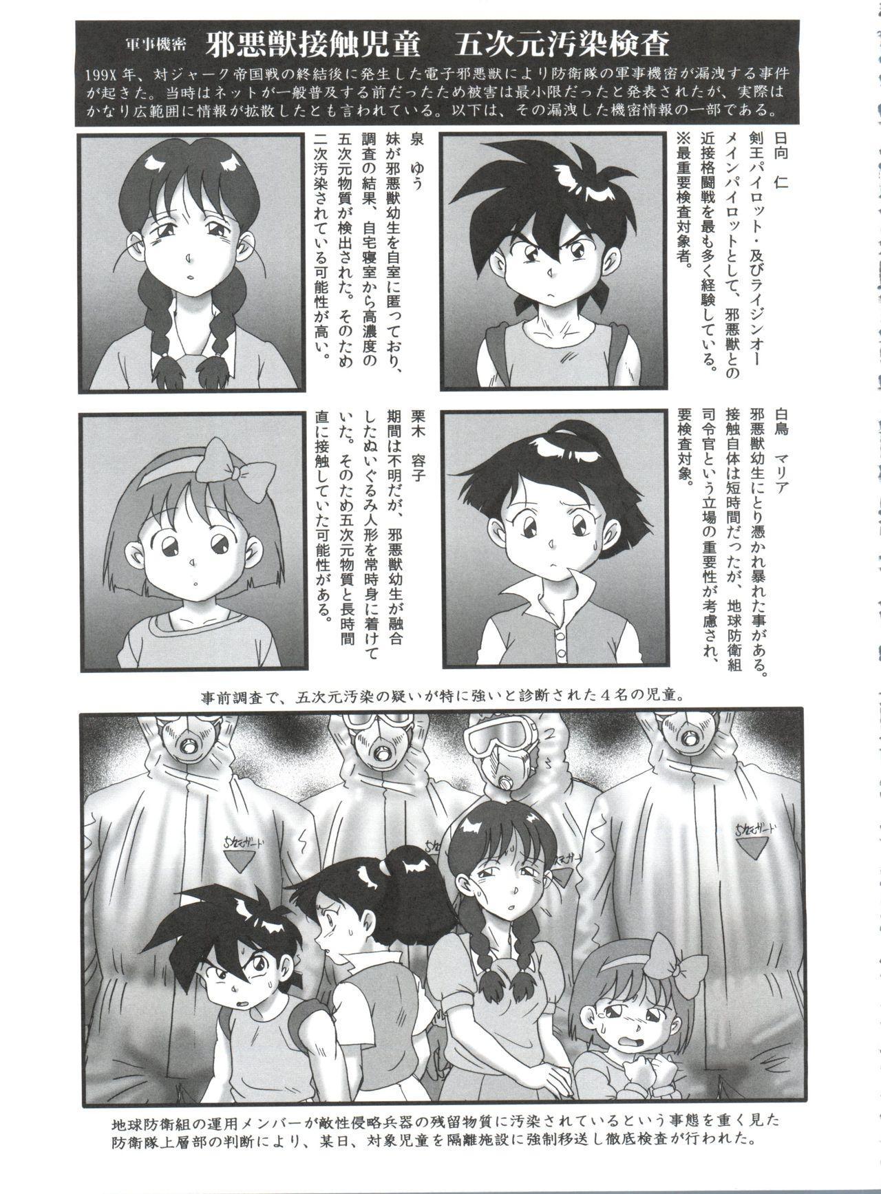 Tanoshii Koto o Naisho ni Shiyou. Kanzenban 5