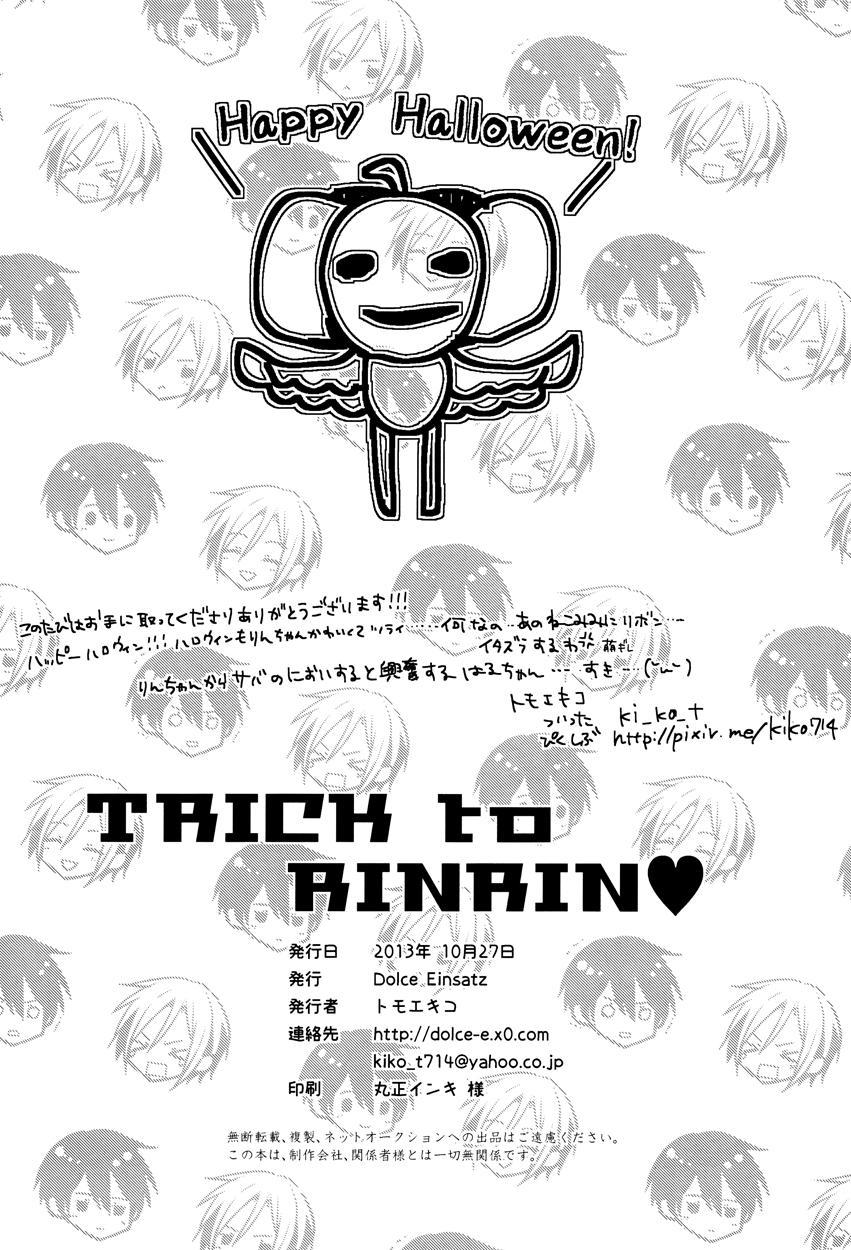 TRICK to RINRIN 13