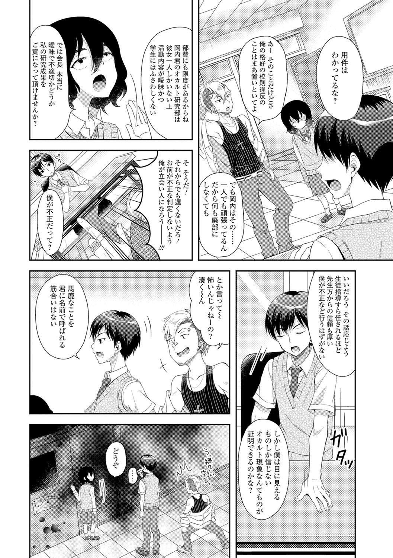 Nyotaika Ryoujoku!! II 110