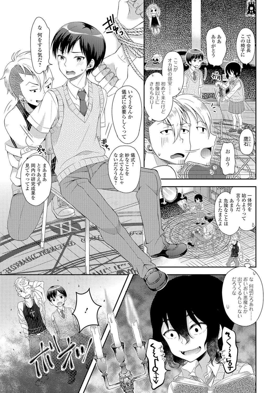 Nyotaika Ryoujoku!! II 111