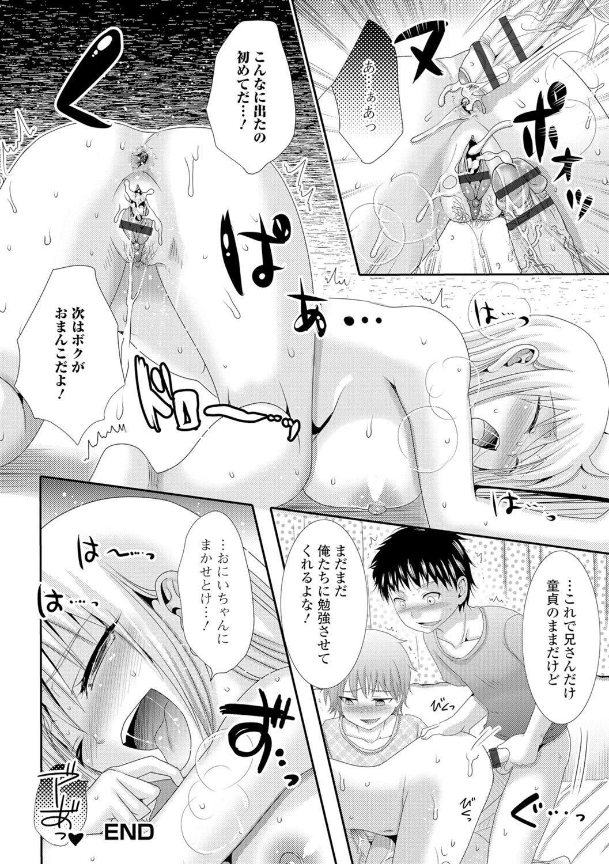 Nyotaika Ryoujoku!! II 16