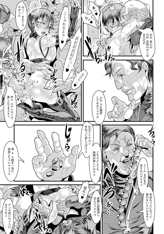 Nyotaika Ryoujoku!! II 69