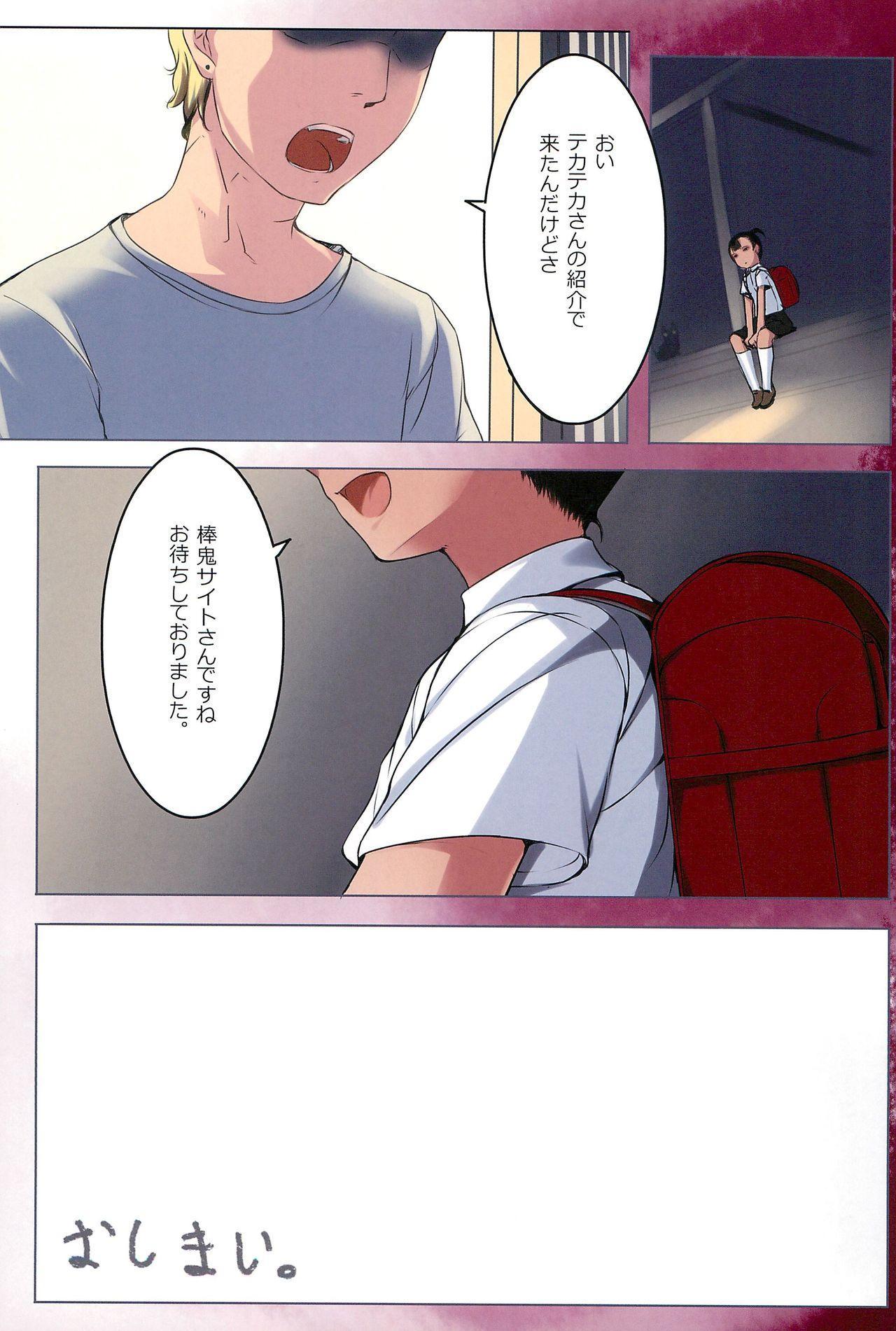Chicchai Ko no Hon vol.2 14