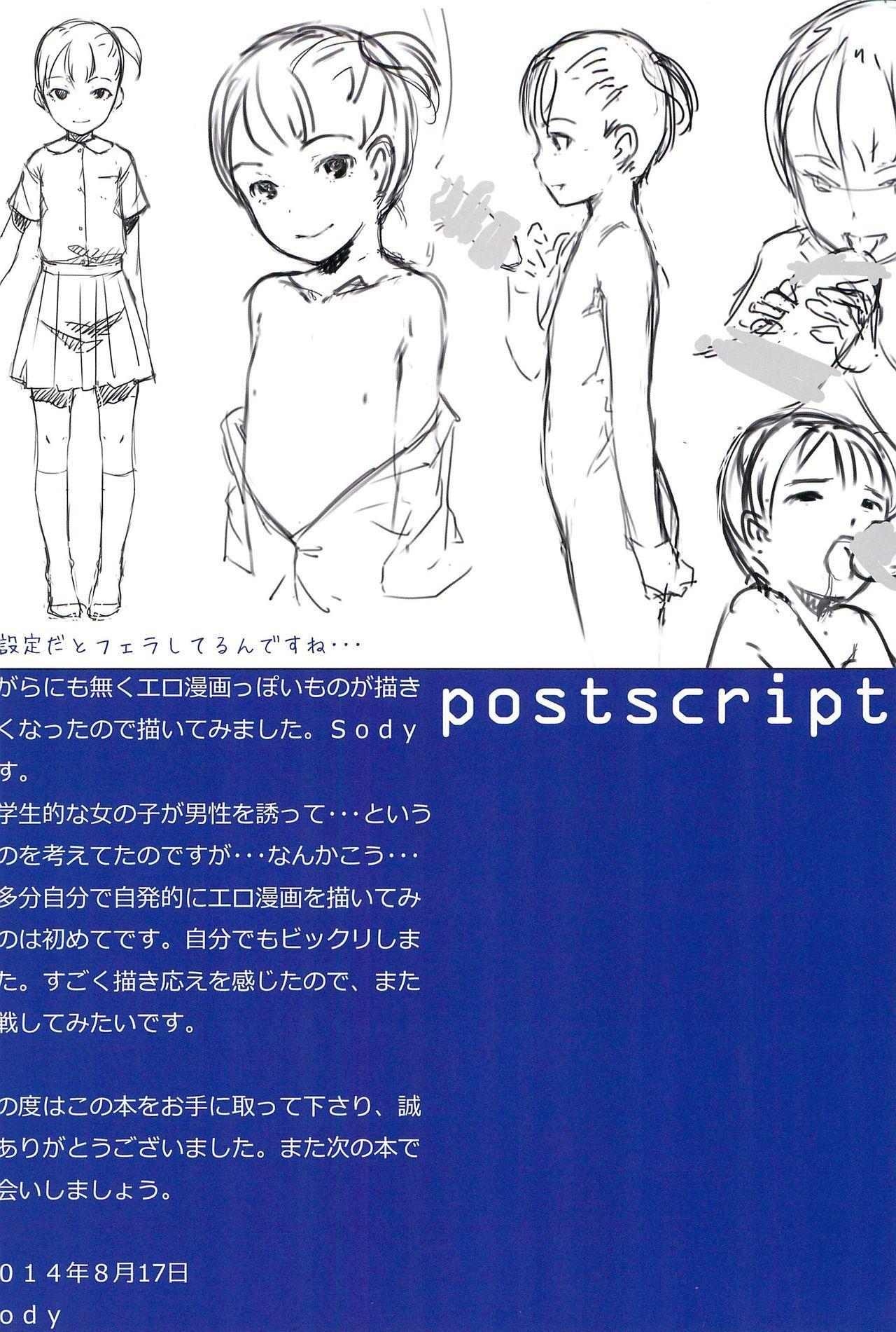 Chicchai Ko no Hon vol.2 17