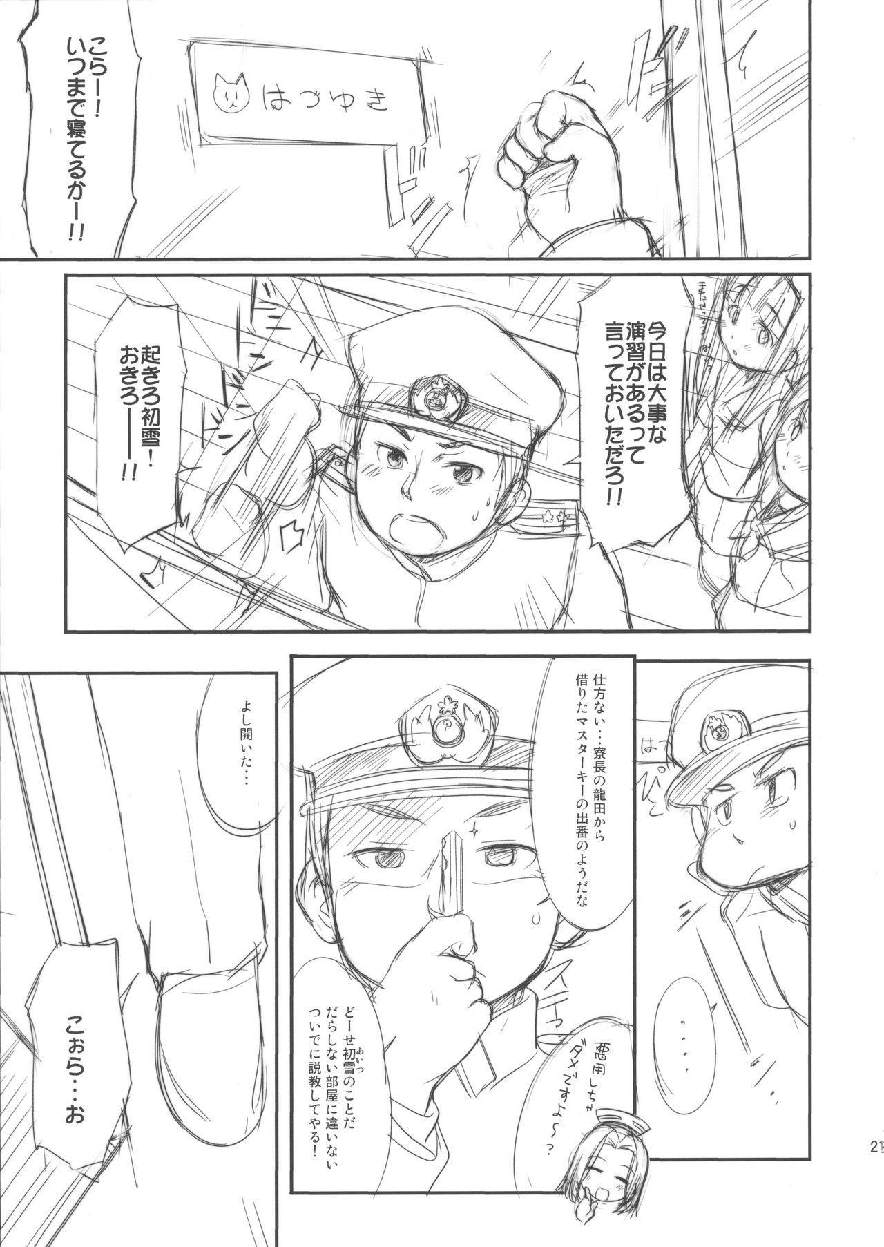 Kuchukukan Hachuyuki Monogatari 20