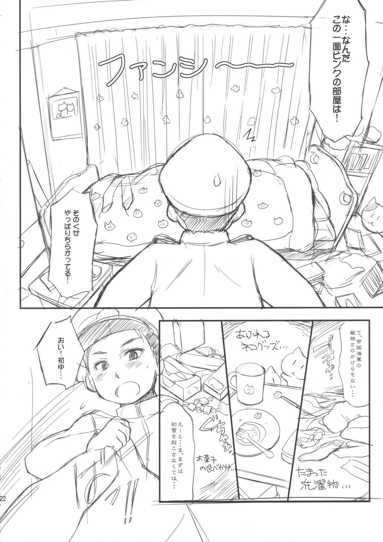 Kuchukukan Hachuyuki Monogatari 21