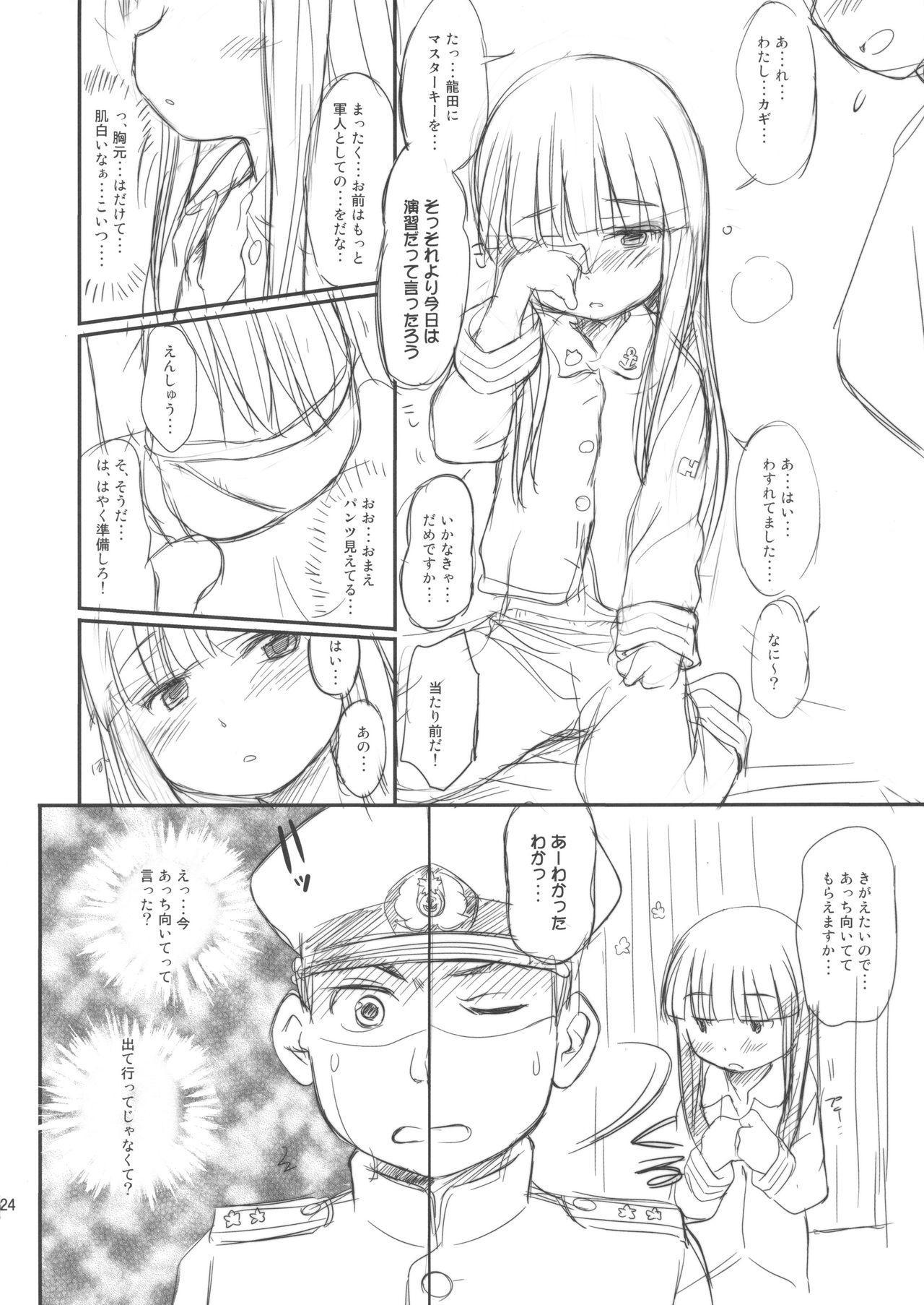 Kuchukukan Hachuyuki Monogatari 23