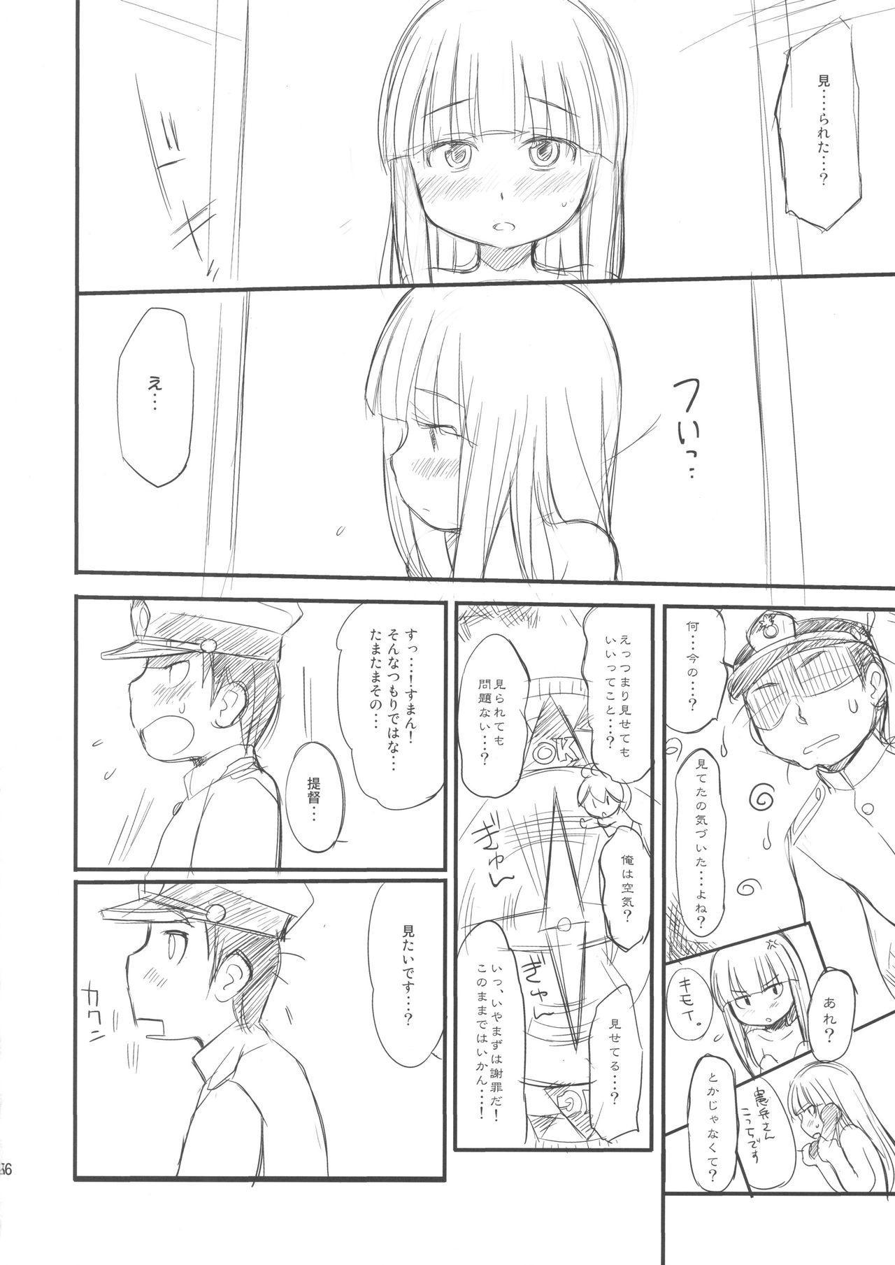 Kuchukukan Hachuyuki Monogatari 25