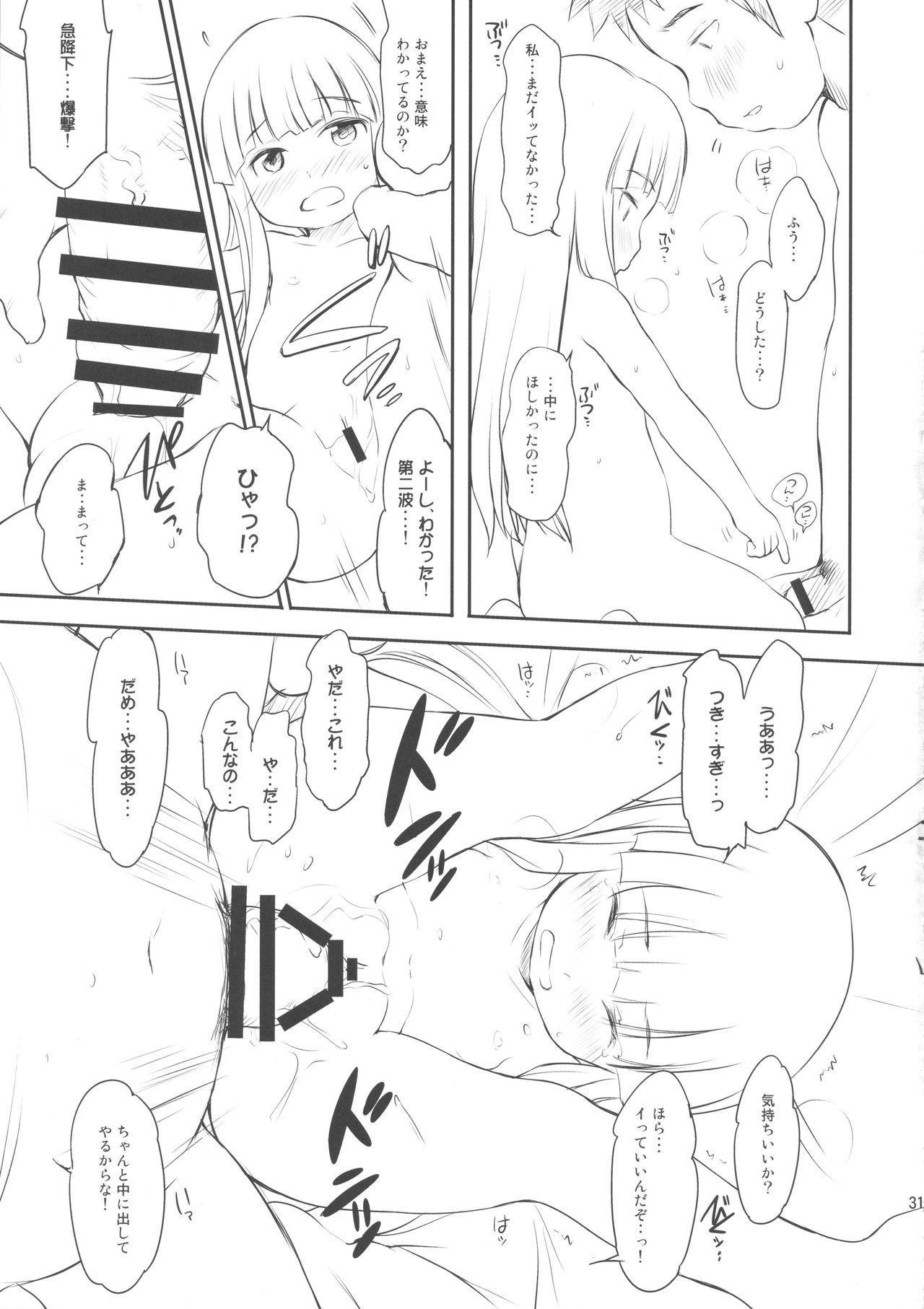 Kuchukukan Hachuyuki Monogatari 30
