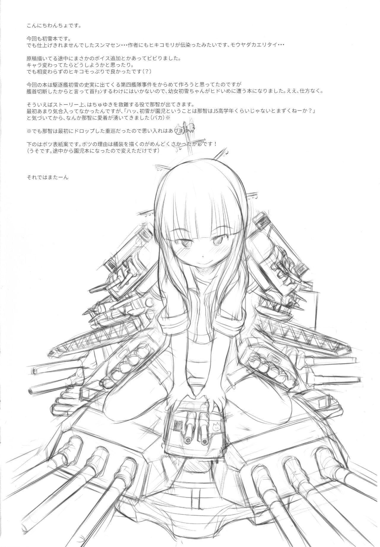 Kuchukukan Hachuyuki Monogatari 33