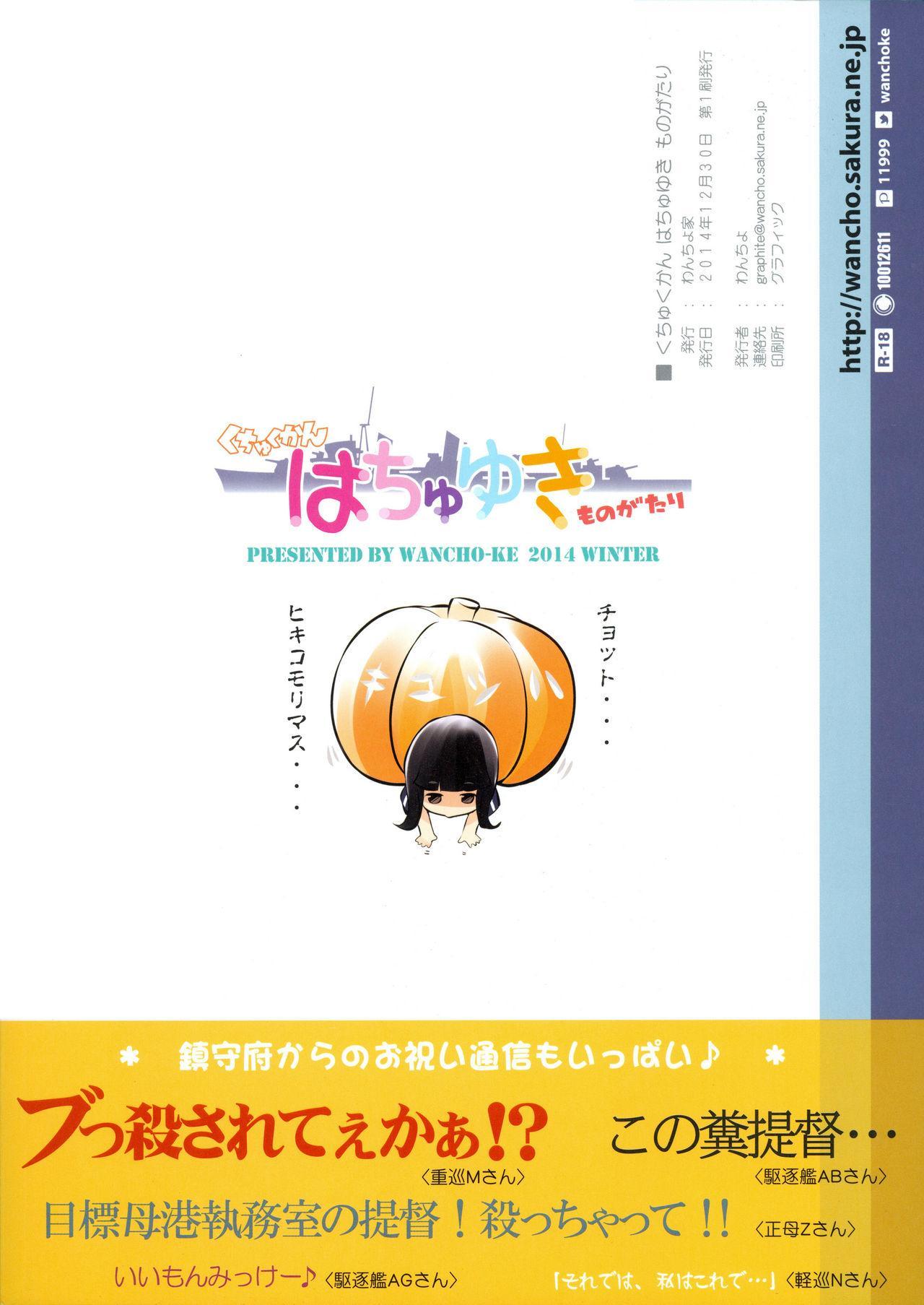 Kuchukukan Hachuyuki Monogatari 35