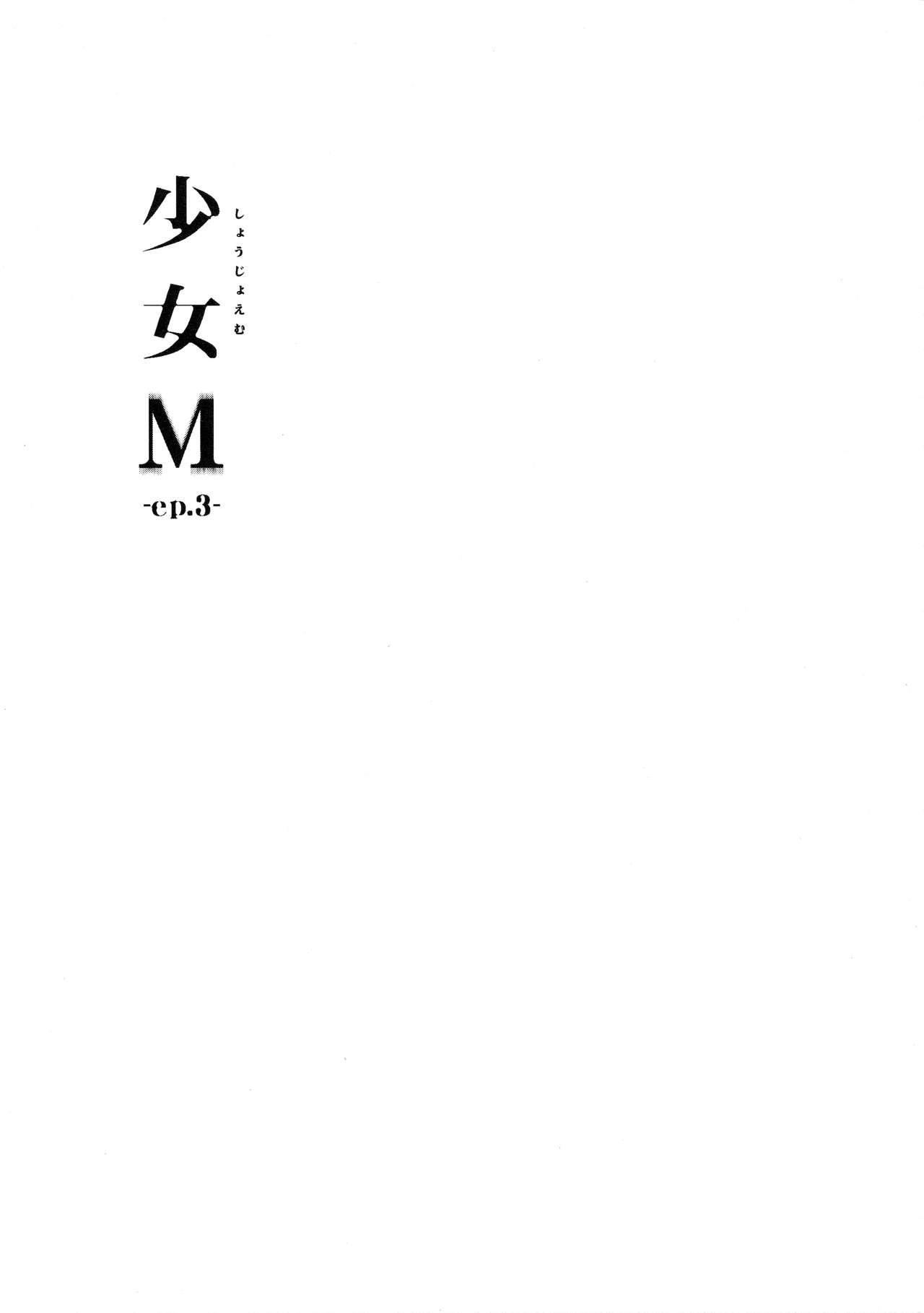 Shoujo M 2