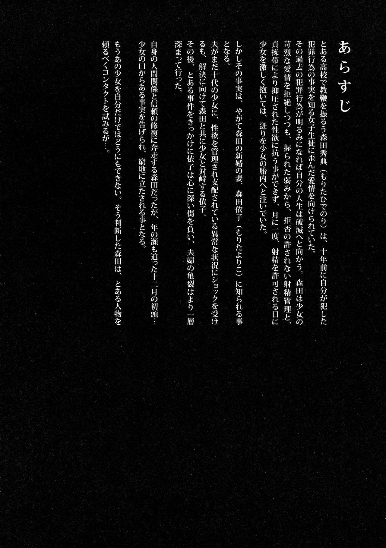 Shoujo M 3