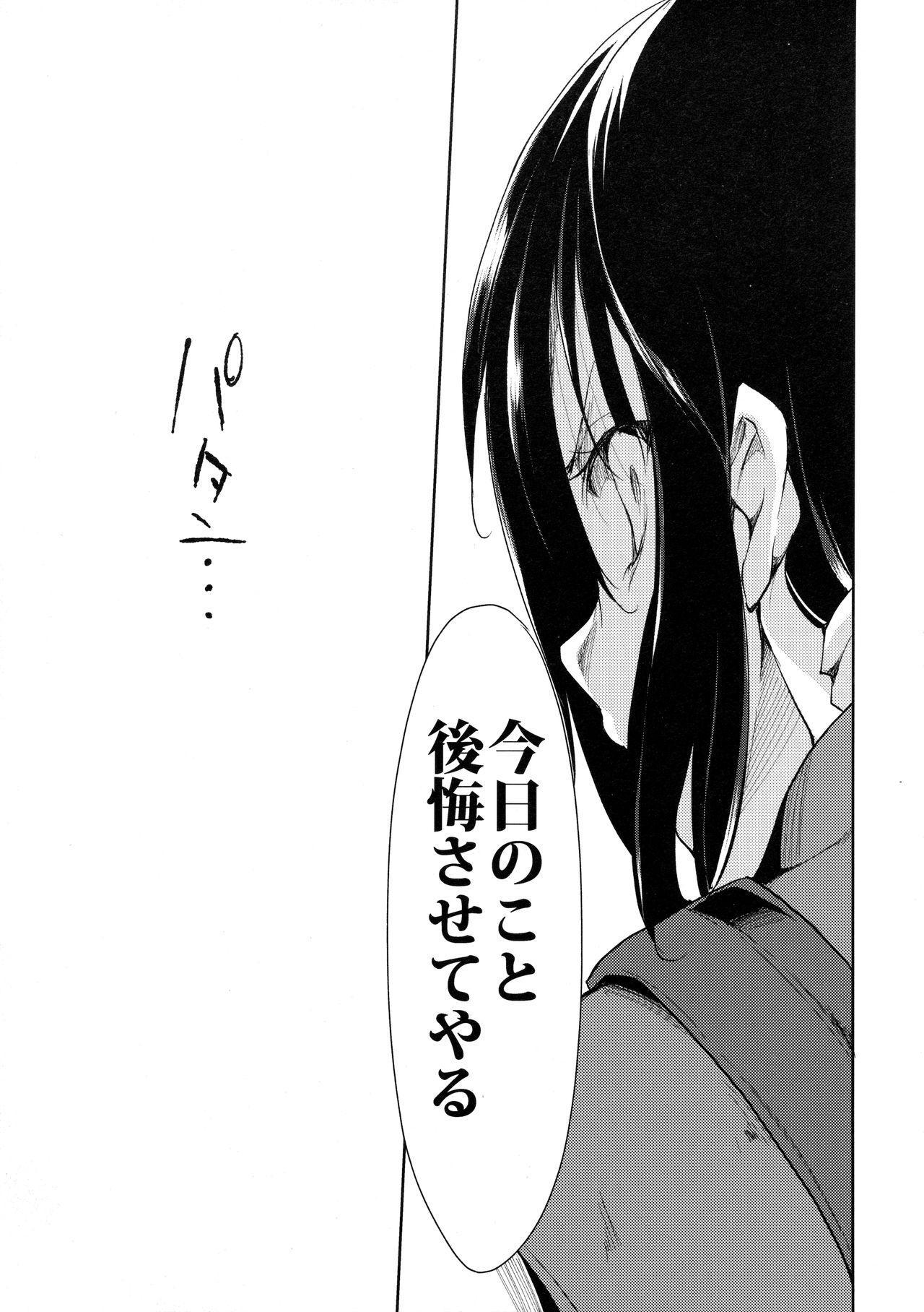 Shoujo M 64