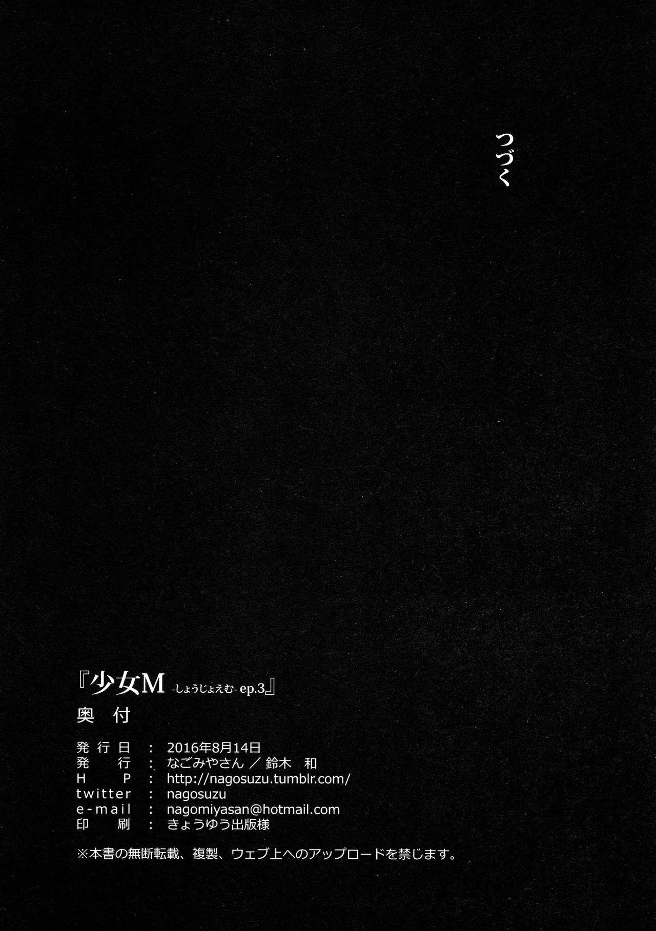 Shoujo M 68