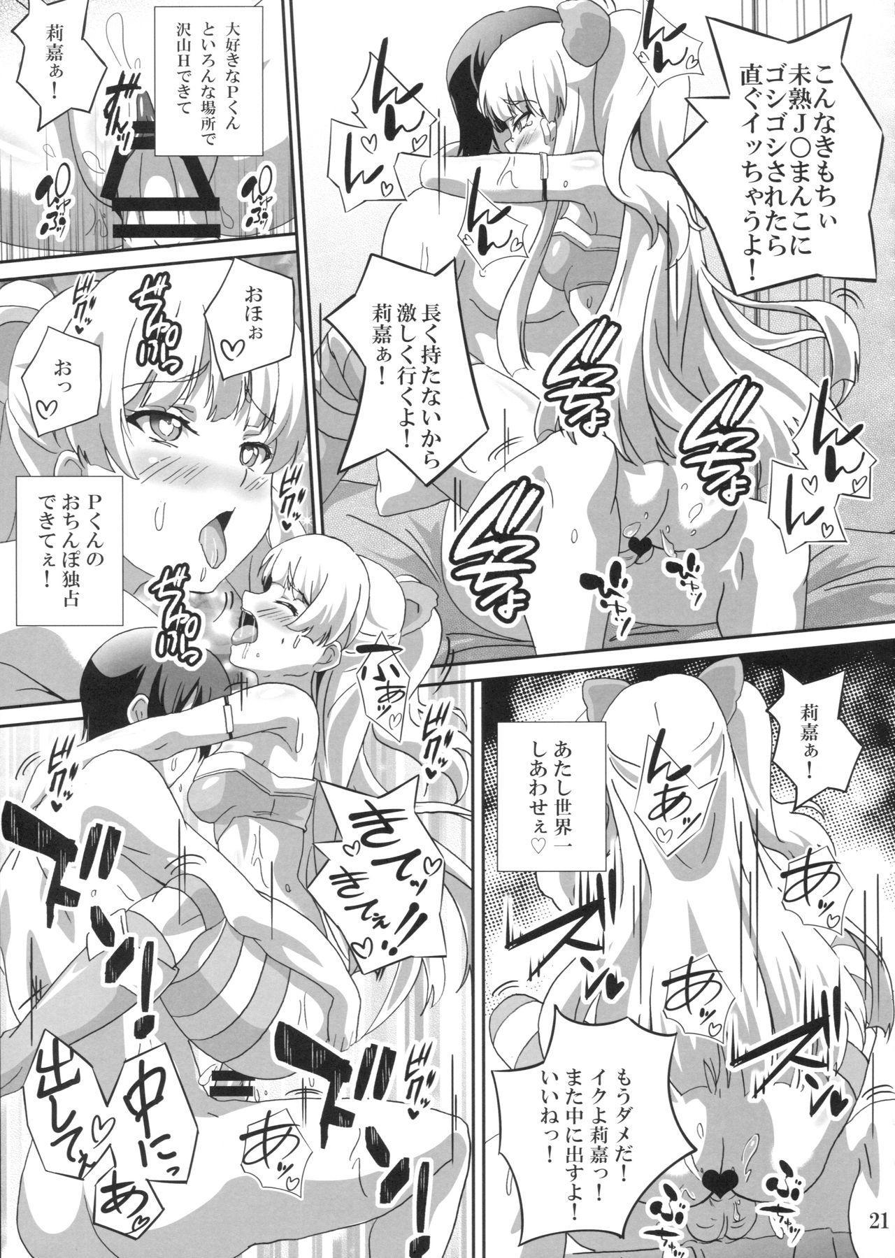 P-kun!  Yarisugi! 2 19