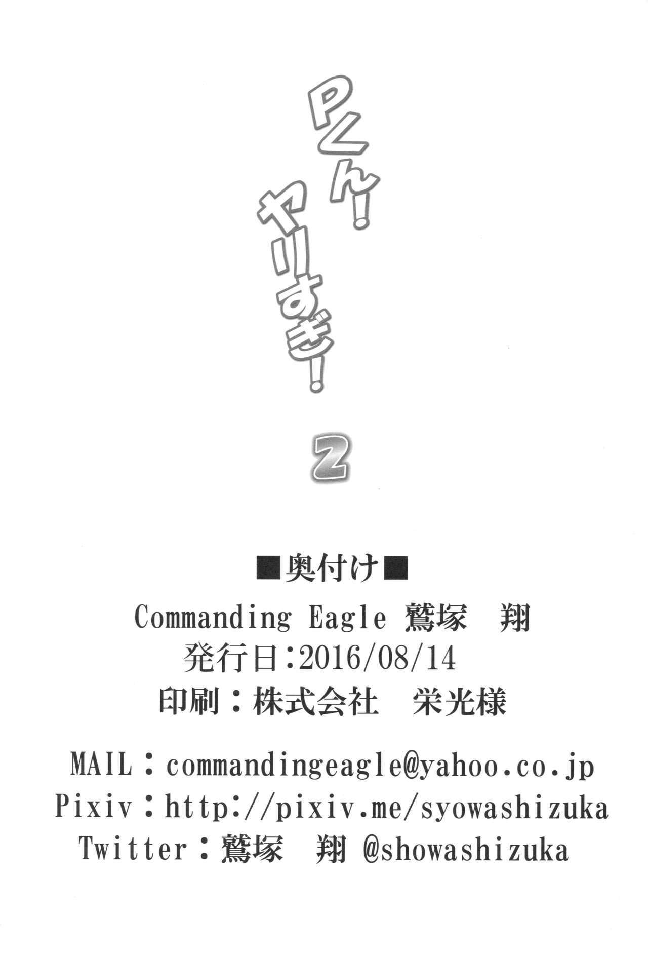 P-kun!  Yarisugi! 2 24