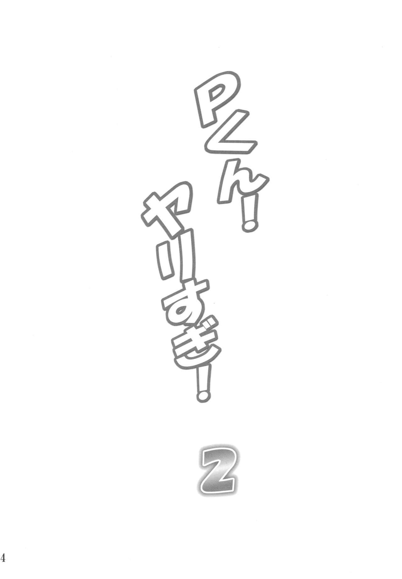 P-kun!  Yarisugi! 2 2