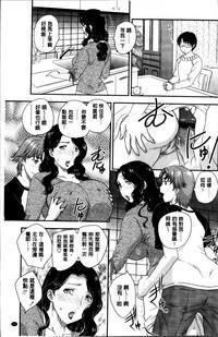 Mama ga Uketomeru Ageru♡ | 就讓媽媽來為你受精喔♡ 5