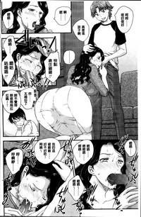 Mama ga Uketomeru Ageru♡ | 就讓媽媽來為你受精喔♡ 6