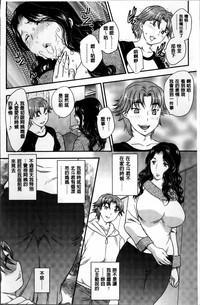Mama ga Uketomeru Ageru♡ | 就讓媽媽來為你受精喔♡ 8