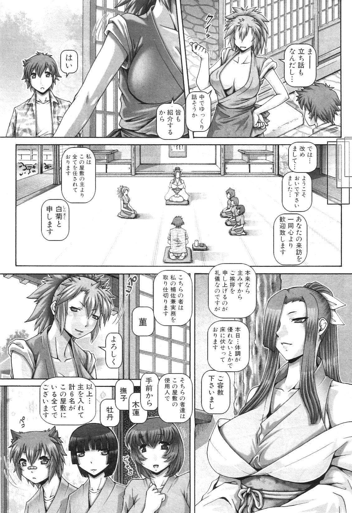 Ayakashiyakata no Tamahime 9
