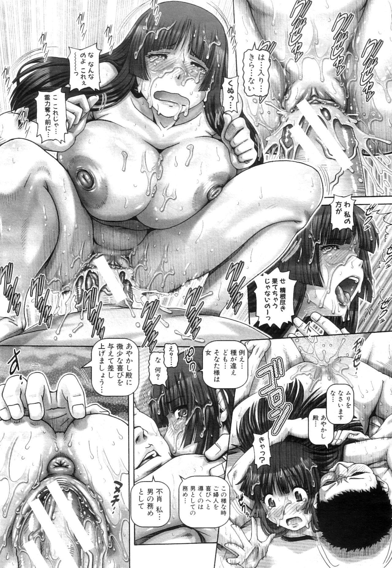 Ayakashiyakata no Tamahime 102