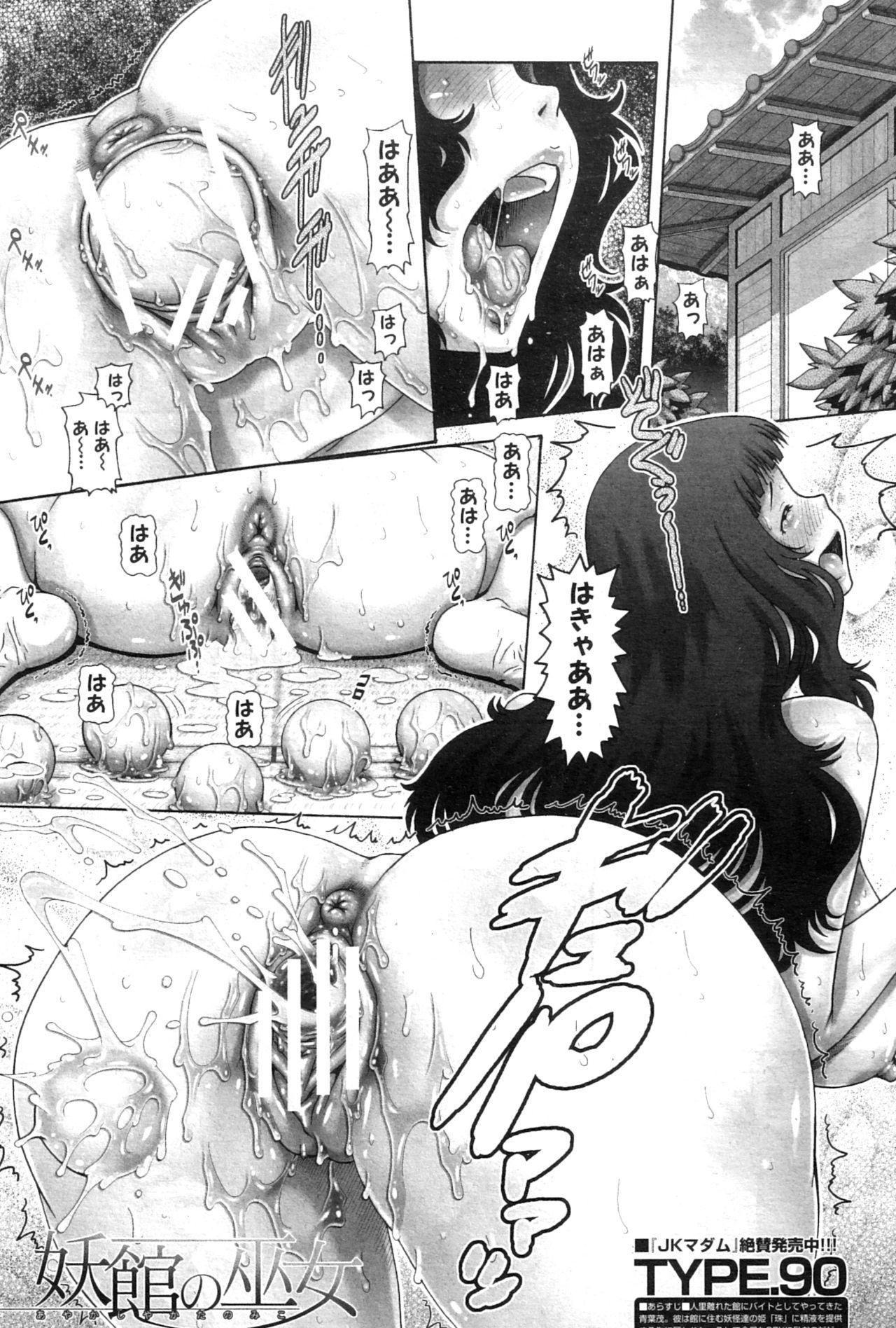 Ayakashiyakata no Tamahime 108
